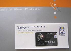 月の土地オーナーカード