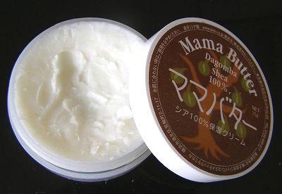 平子理沙さんや多くのカリスマ読者モデルさんたちが愛用♪全身保湿クリーム。天然シア100%『ママバター』 赤ちゃん・敏感肌の人も使えます。