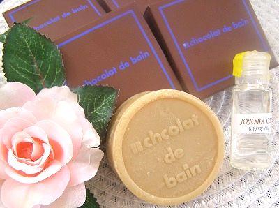 chocolat de bain(ショコラ・ド・バーン)石鹸