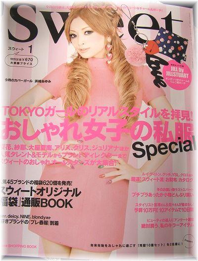 sweet (スウィート) 2009年 01月号