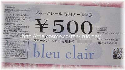 ブルークレールトライアルセット トライアルキャンペーン中!63%OFFで買える!しかも500円のクーポン券付き!