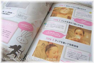 『Love my self 梨花』ジェルパック紹介ページ☆『スベスベになれるとっておきのパック』として紹介!