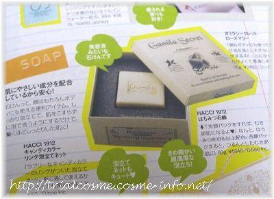 ガミラシークレットの口コミby化粧品@口コミ 平子理沙ビューティー本『Little Secret』掲載記事