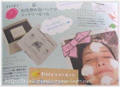 ガミラシークレットの口コミby化粧品@口コミ 人気モデル・梨花ビューティーブック『Love myself』掲載記事