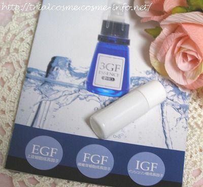 グロスファクター3種高濃度1ppm配合美容液☆3GF ESSENCE PRO(エイプラン)の口コミ