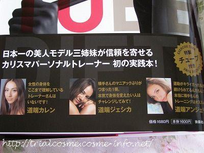 カリスマパーソナルトレーナー横手貞一郎著『美しくやせる!チューブ・ダイエット』の体験口コミ!