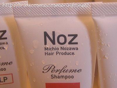 Noz by Calie ノズ パヒュームシャンプーの口コミ!玉木宏さんのCMで話題の香りを着替えるシャンプー♪