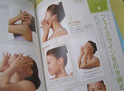 美容家・田中愛の顔筋体操(DVD付き)