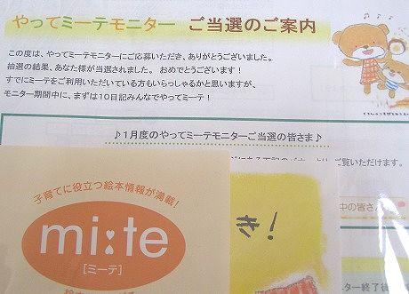 絵本子育て支援コミュニティ mi:te[ミーテ]口コミ!やってミーテモニター当選!