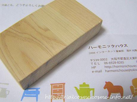 エコの木デスク・ヒノキカット無料サンプル