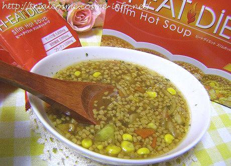 ヒートダイエット スリムホットダイエット/H-EAT DIET Slim Hot Soup(新日本製薬)の口コミ