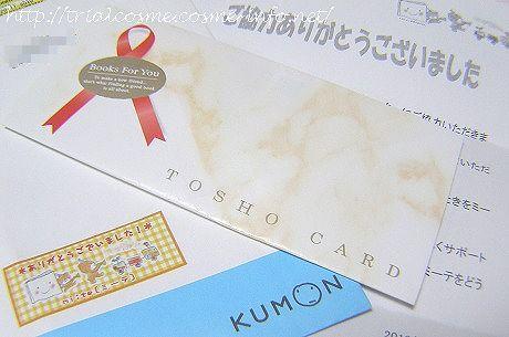 くもんミーテ・モニター謝礼の図書カード