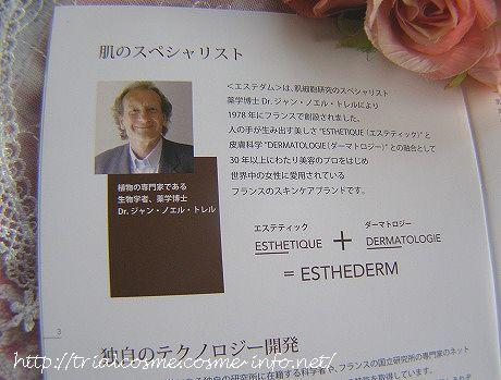 エステダム・肌細胞研究のスペシャリスト・薬学博士のジャン・ノエル・トエルにより創設されたフランスのスキンケアブランド。