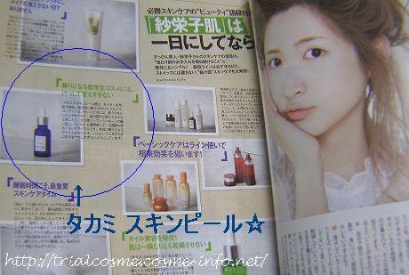 "VoCE 2012年4月号特集""紗栄子肌は一日にしてならず""コーナーより。"