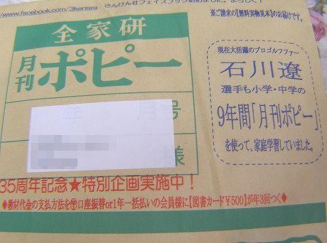 プロゴルファー・石川遼選手も9年間勉強してきた全家研の月刊ポピー(小学・中学)。お試し教材付き資料を請求してみました♪