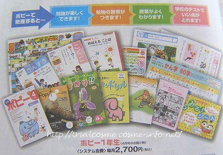 プロゴルファー・石川遼選手も9年間勉強してきた全家研の月刊ポピー(小学・中学)。お試し教材付き資料を請求してみました♪小学ポピー1年生・4月号の教材