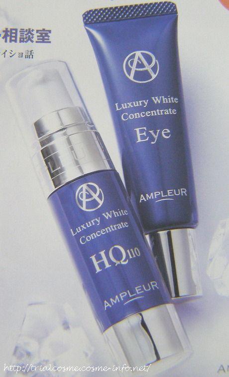アンプルール(AMPLEUR)ラグジュアリーホワイト コンセントレート アイ(目元用美白美容液・新発売)&コンセントレートHQ110(夜用スポット美白美容液)