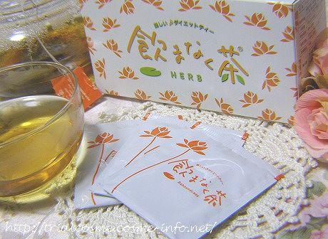 "TV通販で話題!簡単ダイエットティー""飲まなく茶""の口コミ!"