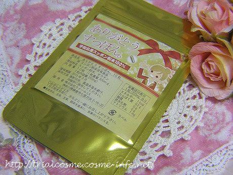 四国宇和島産(国産)スッポンの粉末を100%使用したサプリメント『ありがとうすっぽん。』