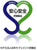 NPO法人サプリメント評議会・安心安全評価製品マーク