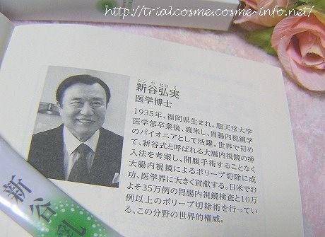 胃腸内視鏡外科医・新谷(シンヤ)弘実博士開発!新谷乳酸菌ラクトバチルスの口コミ!