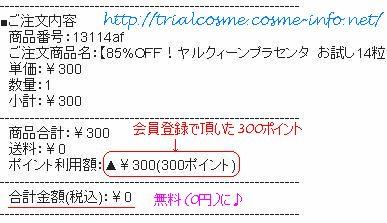 ロイヤルクィーンプラセンタ(2週間分サプリメント)お試し300円