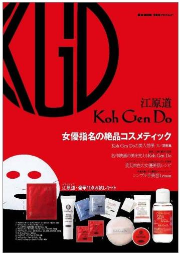 Koh Gen Do 江原道 女優指名の絶品コスメティック (e-MOOK 宝島社ブランドムック)