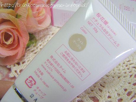 桜花媛(さくらひめ)ナチュラルBBクリームSの口コミ!1本でスキンケアからUVカットまで☆日本製BBクリーム♪私が使ったのは新色のライトオークル。
