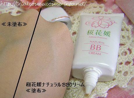 花媛(さくらひめ)ナチュラルBBクリームSの口コミ!1本でスキンケアからUVカットまで☆日本製BBクリーム♪私が使ったのは新色のライトオークル。
