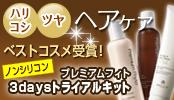 アンプルール・プレミアムフィト(ノンシリコン☆ヘアウォッシュ&ヘアコンディショナー)