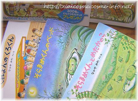なかやみわ先生の絵本(どんぐりむらシリーズ、そらまめくんシリーズ、くれよんのくろくんシリーズ)