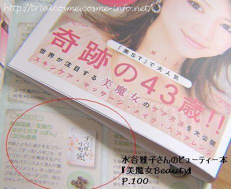 美STモデル・水谷雅子さんのビューティー本『美魔女Beauty』p.100掲載☆すっぽん小町(ていねい通販)