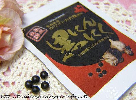 青森県産・ホワイト六片種使用『発酵熟成黒にんにく』の口コミ!100%有効成分のサプリメント♪
