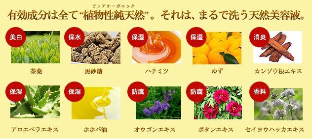サージュ洗顔石鹸は純天然。画像は、天然有効成分の一部。