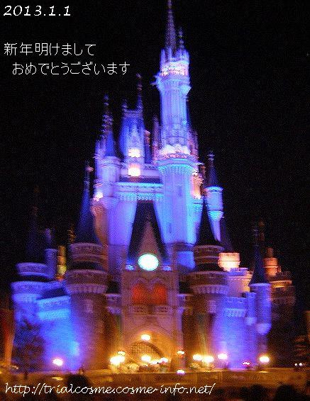 東京ディズニーランド(TDL)にて。2013.1.1.