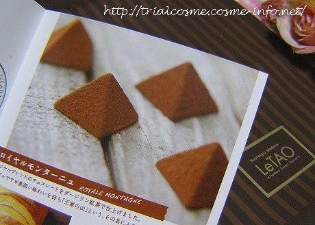 ルタオ(LeTAO)自慢のチョコレート『ロイヤルモンターニュ』♪
