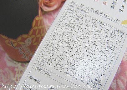 薬剤師が開発したポカポカ生姜発酵ドリンク「ほっと熟成発酵しょうが」の口コミ!冷え性・便秘にお悩みの方向け。