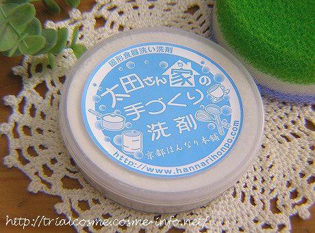 太田さん家の手づくり洗剤(京都はんなり本舗)の郡クチコミ!洗浄力バツグンなのに、手に優しい☆手作り固形洗剤。