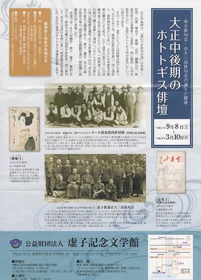 虚子記念館チラシ.jpg