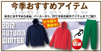 2012秋冬新作アイテム