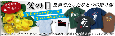 父の日にオリジナルTシャツをプレゼントしよう!