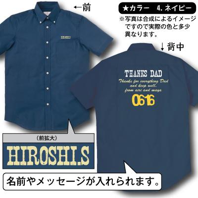 父の日オリジナルワイシャツ