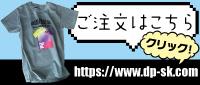 オリジナルTシャツ作成ドリームプリントSK