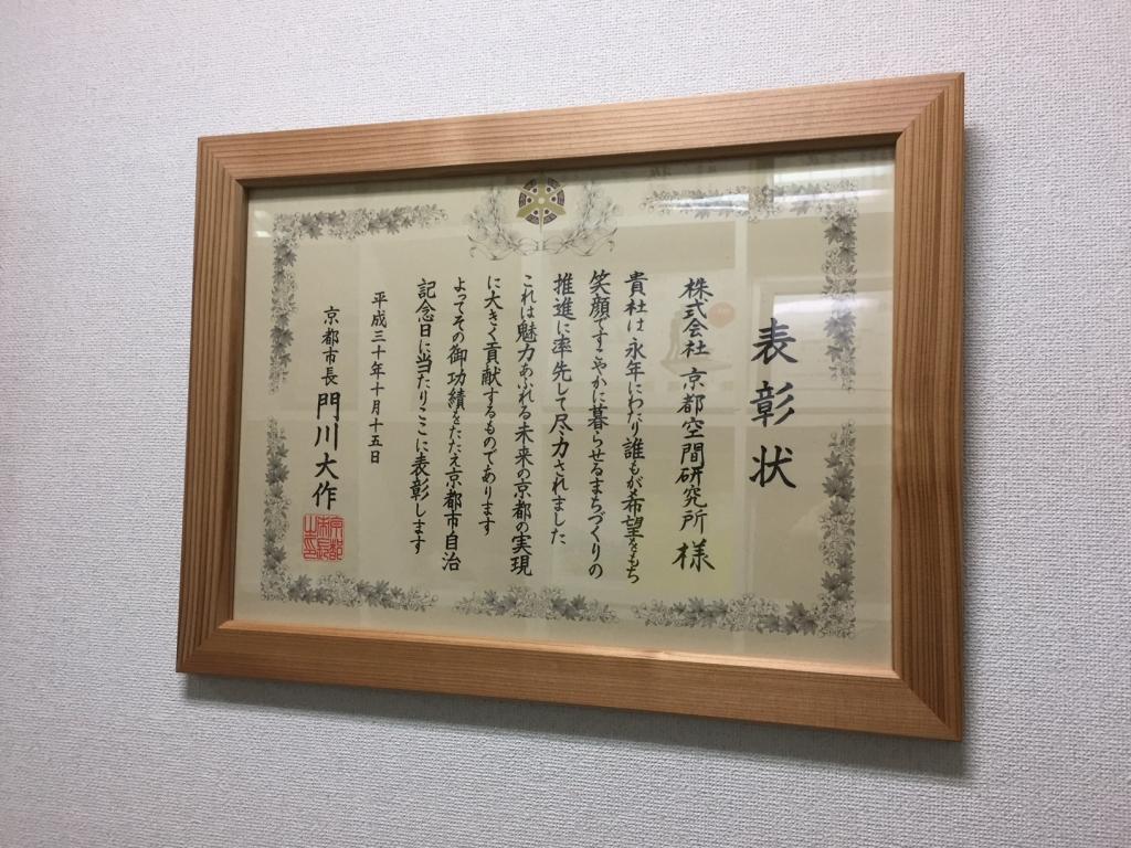京都市まちづくり表彰