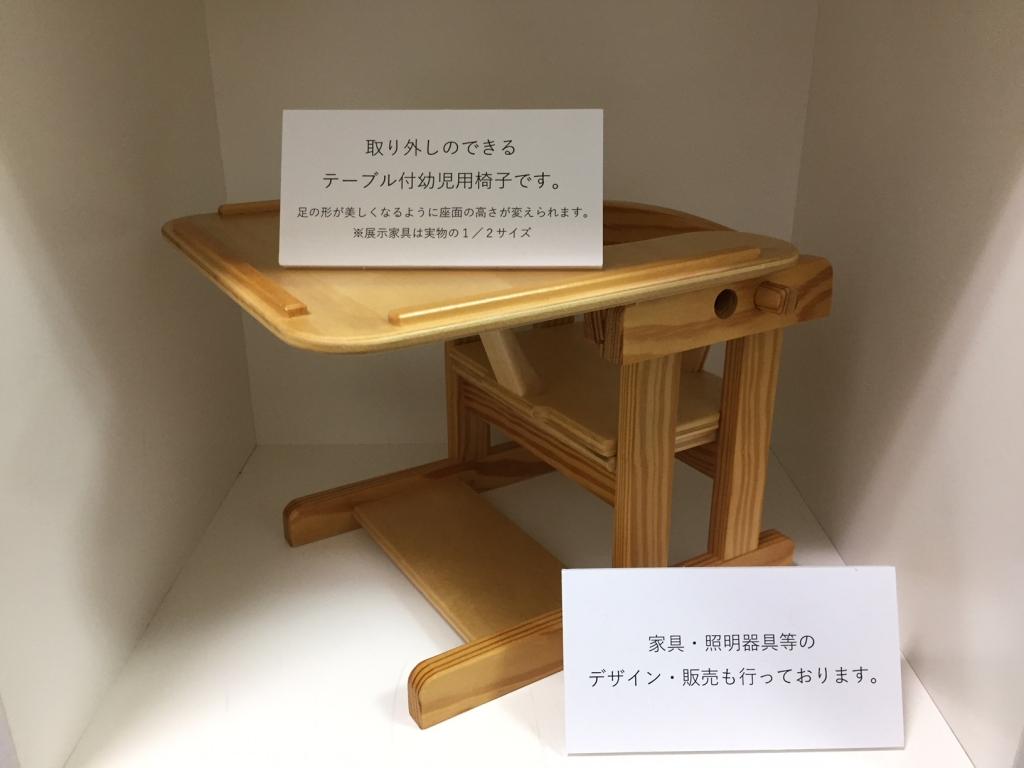 椅子その2