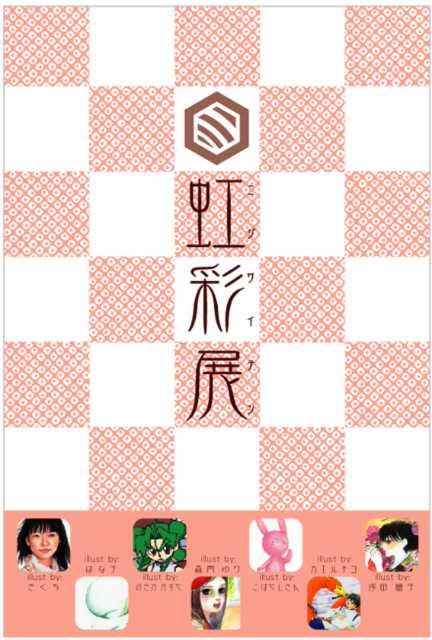 虹彩展DM1.jpg