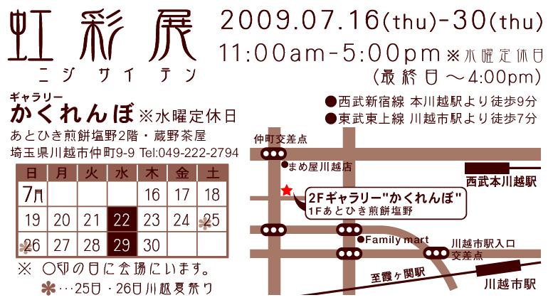 虹彩展.jpg