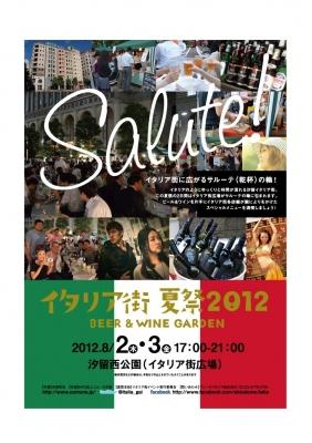 汐留イタリア街夏祭2012