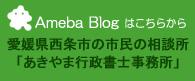 愛媛県西条市の市民の相談所あきやま行政書士事務所