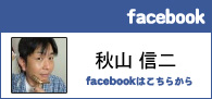 facebookあきやま行政書士事務所